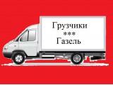 Логотип Грузоперевозки