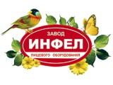 Логотип Инфел, ООО, завод пищевого оборудования