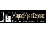 "Логотип ООО ""ЖирафКранСервис"""