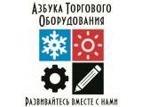 Логотип Азбука-трейд, ООО