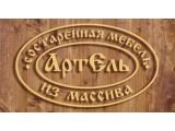 Логотип АртЕль ~ мебель из массива