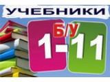 """Логотип - Книжный магазин """" УЧЕБНИКИ """"        (школьная литература)"""