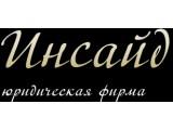 Логотип Инсайд юридическая фирма
