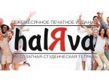 Логотип Молодежное печатное издание halЯva
