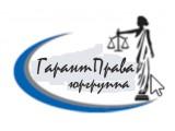 Логотип ГарантПрава, ООО