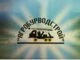 Логотип Агробурводстрой, ООО