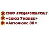 Логотип Союз7 колес
