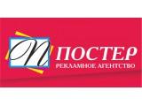 Логотип ПОСТЕР, ООО