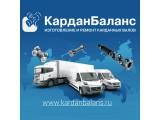 Логотип КарданБаланс