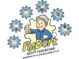 "Логотип Центр снабжения ""ГудВорк"""