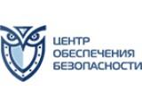 Логотип Центр обеспечения безопасности