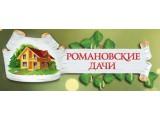 Логотип ДНП «Романовские дачи»