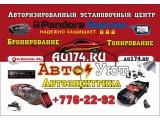 Логотип АвтоУют