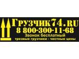 Логотип Грузчик74, ООО