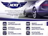 Логотип Агат, ООО