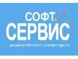 Логотип Софт Сервис, ООО