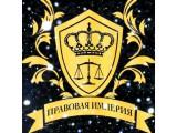 Логотип Правовая империя, ООО