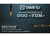 "Логотип ООО ""УПМ"""