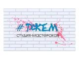 Логотип #Dжем студия творчества, магазин книг.