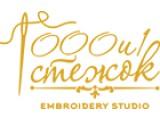 Логотип 1000 и 1 стежок