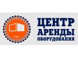Логотип Центр Аренды Оборудования