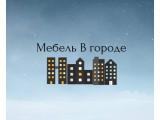 Логотип Мебель В городе