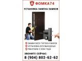 Логотип Фомка74