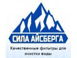 Логотип Айсберг фильтр, ООО